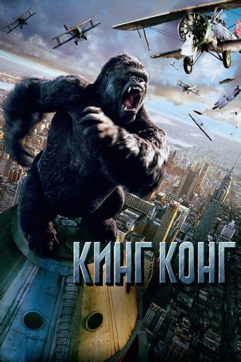 King Kong streaming VF film complet (HD) - streamcomplet