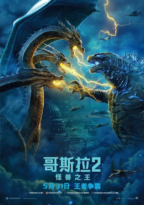 Godzilla and King Ghidorah Clash in New Poster Art for